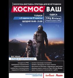 """Выставка-приключение """"Космос Ваш"""""""